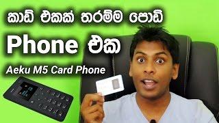Aeku M5 Mini Card Phone Sinhala Review