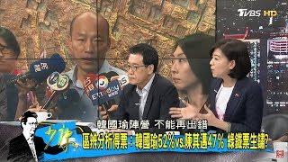 明天投票韓國瑜贏陳其邁5%!高雄讓民進黨跌破眼鏡?少康戰情室 20181107