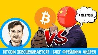 BITCOIN ОБЕСЦЕНИВАЕТСЯ   Блог Фрейлина Андрея