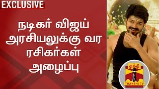 EXCLUSIVE | Fans invite 'Thalapathy Vijay' to enter politics | Thanthi Tv
