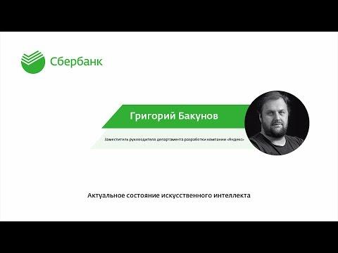 SBERDAYS #4 | Актуальное состояние искусственного интеллекта | Григорий Бакунов