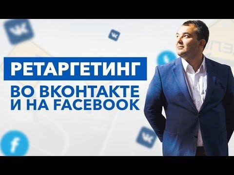 Ретаргетинг во Вконтакте и на Facebook. Принципы ретаргетинга в социальных сетях.