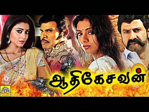 Aadhikesavan | Tamil Movie | Full Movie video