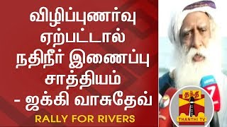 Rally for Rivers | River Linking is possible if awareness is created - Jakki Vasudev