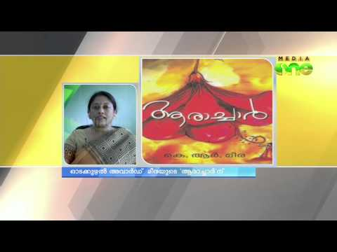Writer K R Meera In Newsone Morning video