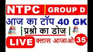 General Knowledge (GK) questions and answers For Railway Exam 2019   RRB NTPC   RRB GROUP D 2019