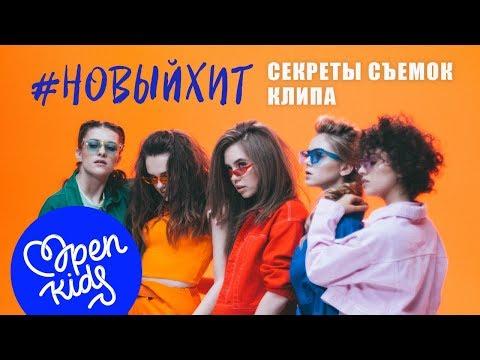 OPEN KIDS - секреты съемок клипа Новый хит