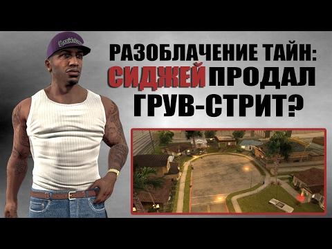 GTA 5: РАЗОБЛАЧЕНИЕ ТЕОРИЙ - СИДЖЕЙ ПРОДАЛ ГРУВ-СТРИТ? [Правда или нет?]