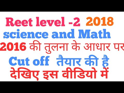 Reet level 2  2018 expected cut off for level 2 // science & math //