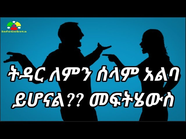 Ethiopia: Marriage Problems And Solutions