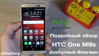 Обзор HTC One M9s: Доступный флагман