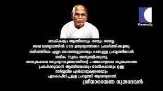 sree narayana guru quotes in malayalam mp hd video wapwon