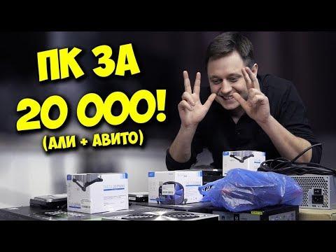 СБОРКА ПК ЗА 20000! / ИГРОВОЙ КОМП С АЛИ И АВИТО!