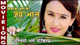 New Nepali Movie  Jai Bhole  Song  Umliyo Bhane Po