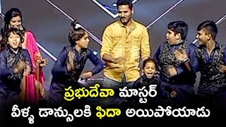 Childrens Superb Dance with Prabhu Deva at Lakshmi