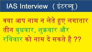 IAS Interview #8 | IAS Interview question answer | Upsc IAS Interview in Hindi | study Rojgar