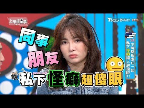 台綜-上班這黨事-20190313 24小時混在一起的長壽劇演員私下怪癖...?!
