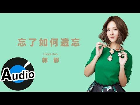 郭靜(Claire Kuo)-忘了如何遺忘 How to forget (官方歌詞版) - 電視劇《聶小倩》片尾曲