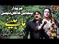 Aj Meri Ankh Mahiye   Liaquat Ansari And Goshi Khan   Latest Punjabi And Saraiki