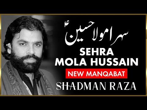 Sehra Mola Hussain (a.s) : Shadman Raza Manqabat 2011 video