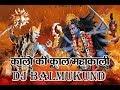 KALO KI KAL MAHAKALI || FAST DANCE MIX || BM MASTER RATH