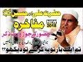 Najam Shah Best Bayan 2018   About Shan E Ali || Shan E Hussain Taqreer 2018