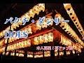 【映画 銀魂 紅桜篇主題歌】バクチ・ダンサー/DOES【本人再現・リミックス版】歌詞つき