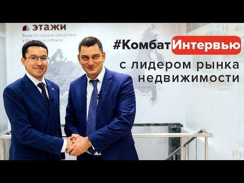 #КомбатИнтервью с Ильдаром Хусаиновым. Компания «Этажи»