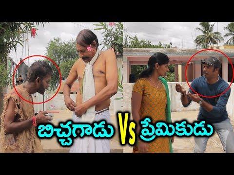 అడుకున్నేవాడికి ప్రేమికుడికి తేడా | Beggar Vs Lover | Vareva Telugu Jabardasth Comedy Show