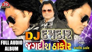DJ Damdaar Jagdish Thakor Full Audio JukeBox Popular Gujarati Songs