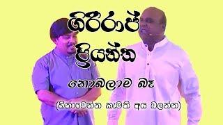 Griraj and Priyantha jocks Part 01