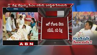 CM Ramesh Hunger Strike Reaches 5th Day | Sugar Levels Dropped Down