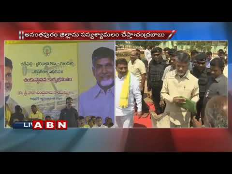 Chandrababu Naidu Speech after Bhoomi Pooja in Anantapur | ABN Telugu