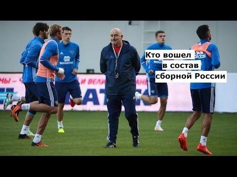 Кто вошел в список сборной России по футболу на Кубок Конфедераций? Новости футбола