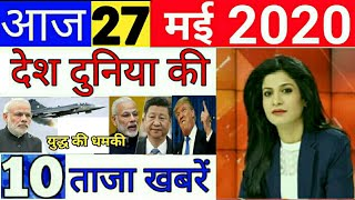 Nonstop News |आज की ताजा खबरें | News Headlines | 27 May |mausam vibhag aaj weather news govnews