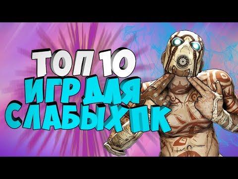ТОП 10 ИГР ДЛЯ СЛАБЫХ ПК + (ССЫЛКИ НА СКАЧИВАНИЕ)