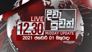 2021-01-01| Rupavahini Sinhala News 12.30 pm