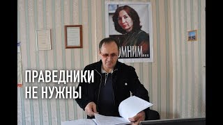 Праведники не нужны / The righteous people not needed  ENG subtitles