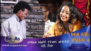 Ethiopia  Yemaleda Kokeboch Acting TV Show Season 4 Ep 6B የማለዳ ኮከቦች ምዕራፍ 4 ክፍል 6B