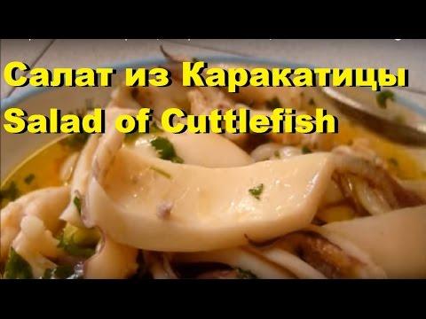 Как Приготовить Салат из Каракатицы  Быстро Итальянский Рецепт