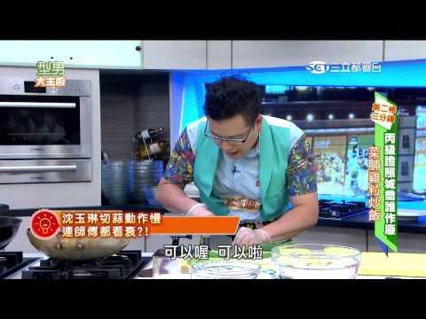 台綜-型男大主廚-20151016 丙級證照城喬誰作廢料理大賽