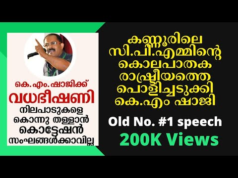 Km Shaji Top Hit Speech In Youtube video