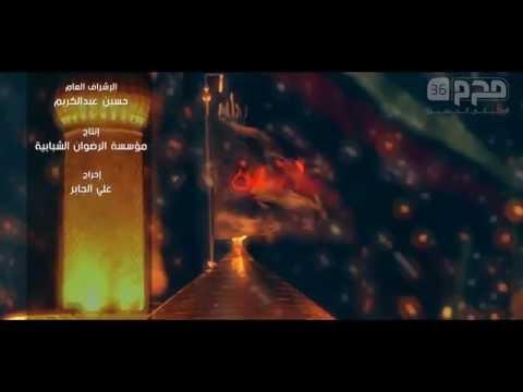 جديد - فيديو كليب  خدمناك - الملا قحطان البديري - محرم 1436