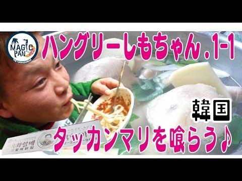 ハングリーしもちゃん1-1  タッカンマリを食べる 2012.11.11