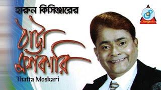 Harun Kisinger - হারুন কিসিঞ্জার - ঠাট্টা মশকারি - Thatta Moshkari - Bangla Comedy | Sangeeta
