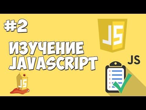 Уроки JavaScript | Урок №2 - Основы