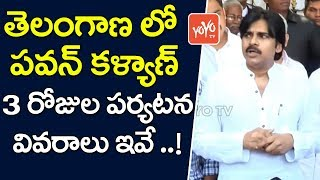Pawan Kalyan Announces His Political Tour Schedule in Telangana | Janasena