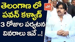 Pawan Kalyan Announces His Political Tour Schedule in Telangana | Janasena