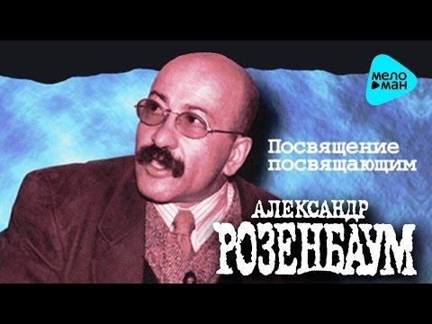 Александр Розенбаум -  Посвящение Посвящающим   (Альбом 1983)