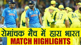 India vs Australia 4th ODI HIGHLIGHTS : Australia  beat India  by 21 runs in 4th ODI| वनइंडिया हिंदी